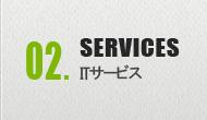 ITサービス